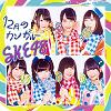 12 Gatsu no Kangaroo / SKE48