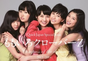 Quick Japan Special Issue Momoiro Clover Z - Compass of the dream - 2013-2014 / Ohta Publishing