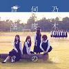 Nandome no Aozora ka? / Nogizaka46