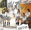 Suki! Suki! Skip! / HKT48