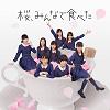 Sakura, Minna de Tabeta / HKT48