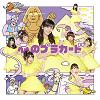 Kokoro no Placard / AKB48