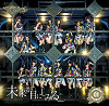 AKB48 Team Surprise: Mirai ga Me ni Shimiru (Pachinko Hall ver.) /