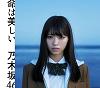Inochi wa Utsukushii / Nogizaka46